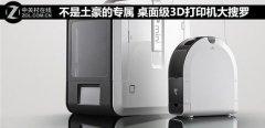 <b>�潘孔ㄊ糇烂婕�3D打印机最新报价2799元起</b>