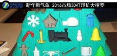 <b>新年新气象 3D打印机报价2699元起</b>