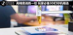 <b>玩家必备高精度3D打印机6990元起</b>