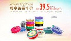 <b>优惠大促:首次购买首卷3D打印材料的用户享半价</b>