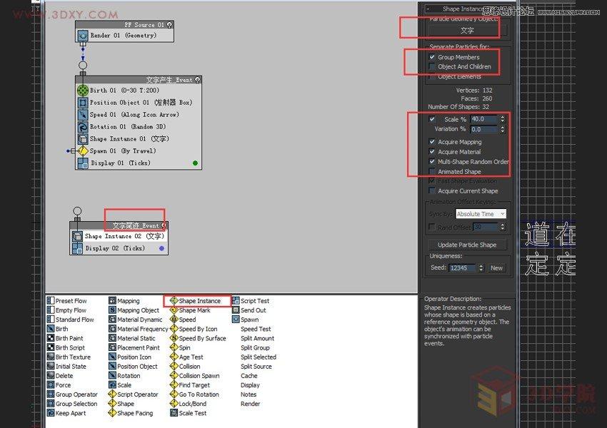 ca88会员登录|ca88亚洲城官网会员登录,欢迎光临_3DMAX实例教程:粒子系统制作字符雨效果,PS教程,思缘教程网