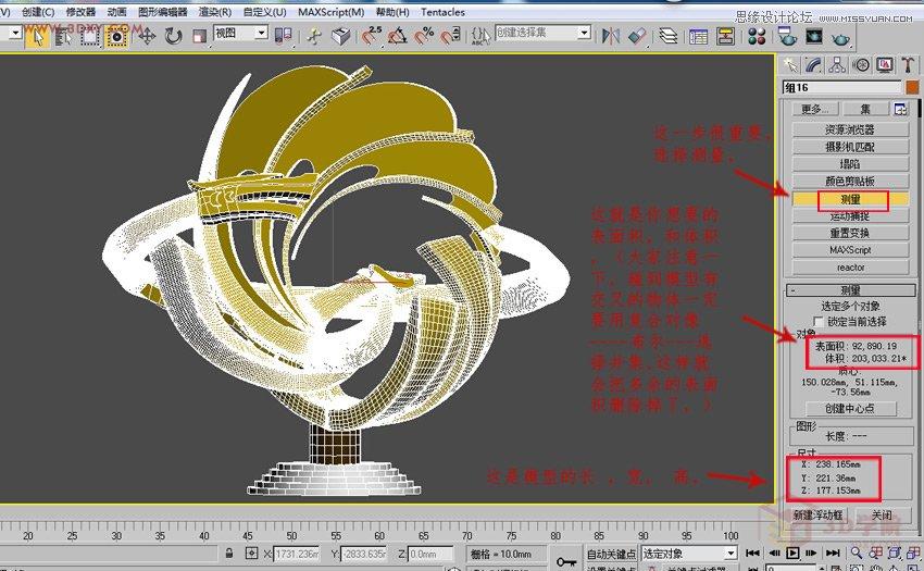 ca88会员登录|ca88亚洲城官网会员登录,欢迎光临_3DMAX如何计算出雕塑表面积的小技巧,PS教程,思缘教程网