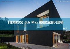 3DMAX巧用透视匹配给照片建模