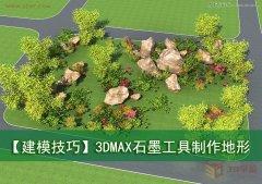ca88会员登录|ca88亚洲城官网会员登录,欢迎光临_<b>3DMAX制作逼真的石墨工具制作地形</b>