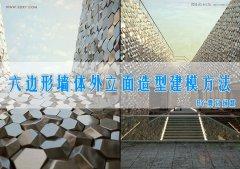 <b>3DMAX详解六边形墙体外立面造型建模过程</b>