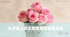<b>3Dmax实例教程:七夕情人节玫瑰花的建模方法</b>