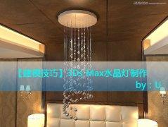 <b>3DMAX制作现代风格时尚的水晶灯效果图</b>