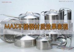 <b>3DMAX不锈钢材质效果表现方法及技巧</b>