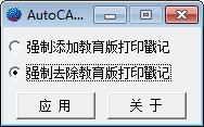 ca88会员登录,ca88亚洲城官网会员登录,ca88亚洲城,ca88亚洲城官网_CAD去教育印记软件1.0绿色版