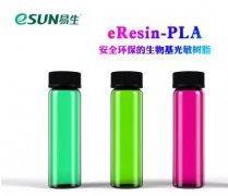 <b>eSUN易生发布生物基光敏树脂3D打印材料eResin-PLA</b>