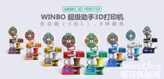 <b>1699元多功能3D打印机掀起3D打印行业波澜</b>