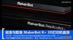 ca88会员登录,ca88亚洲城官网会员登录,ca88亚洲城,ca88亚洲城官网_<b>蜕变与取舍 MakerBot R+ ca88会员登录机首测</b>