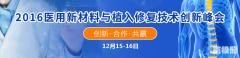 ca88会员登录|ca88亚洲城官网会员登录,欢迎光临_2016年12月15日,上海2016医用新材料与植入修复技术创新峰会