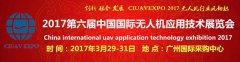 ca88会员登录,ca88亚洲城官网会员登录,ca88亚洲城,ca88亚洲城官网_2017第六届中国国际无人机应用技术展览会