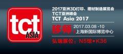ca88会员登录,ca88亚洲城官网会员登录,ca88亚洲城,ca88亚洲城官网_弘瑞与您相约TCT亚洲展:聚焦四大看点
