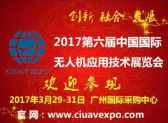 ca88会员登录,ca88亚洲城官网会员登录,ca88亚洲城,ca88亚洲城官网_开年第一展-CIUAVEXPO2017国际无人机应用技术展3月相约广州