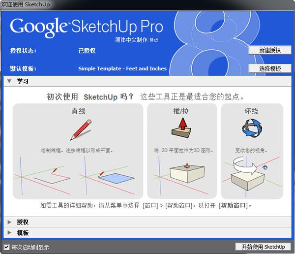 3D建模草图大师 Google SketchUp Pro v8.0.4811 简体中文安装版