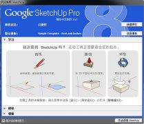 3D建模草图大师 Google SketchUp Pro v8.0.4811 简体中文版 下载