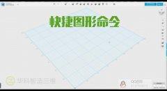 017期 123D Design软件教程―快捷图形命令