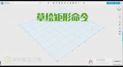018期 123D Design软件教程―草绘矩形命令