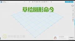 019期 123D Design软件教程―草绘圆形命令