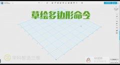 021期 123D Design软件教程―草绘多边形命令