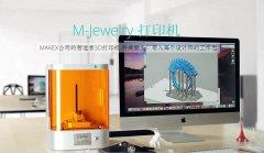 MakeX即将发售M-Jewelry 3D打印机,刷新珠宝首饰领域