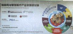 物联网与智慧医疗产业发展研讨会圆满落幕