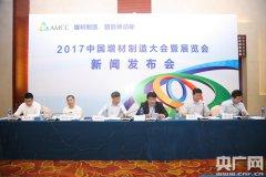 2017中国增材制造大会7月开幕 将突出3D打印+高端应用