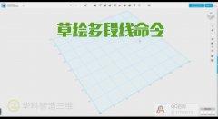 022期 123D Design建模教程―草绘多段线命令