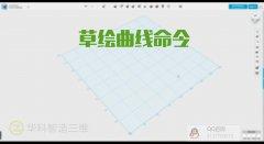 ca88会员登录|ca88亚洲城官网会员登录,欢迎光临_023期 123D Design建模教程—草绘样条曲线命令