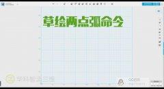 024期 123D Design建模教程―草绘两点弧命令