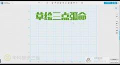 025期 123D Design建模教程—草绘三点弧命令