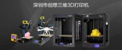 创想三维:3D打印让每个人都可以成为艺术家
