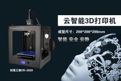 云智能3D打印机 让科技创新释放新动能