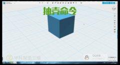 041期 123D Design建模教程―抽壳命令