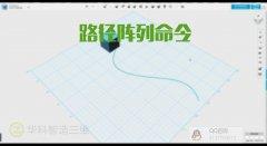 ca88会员登录|ca88亚洲城官网会员登录,欢迎光临_044期 123D Design建模教程—路径阵列命令