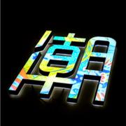 <b>3D打印发光字将引领广告标识行业潮流</b>