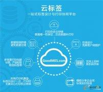 标签概述及GoodMES云标签的创新应用