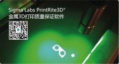 Sigma Labs公司金属3D打印质量保证解决方案进入东亚