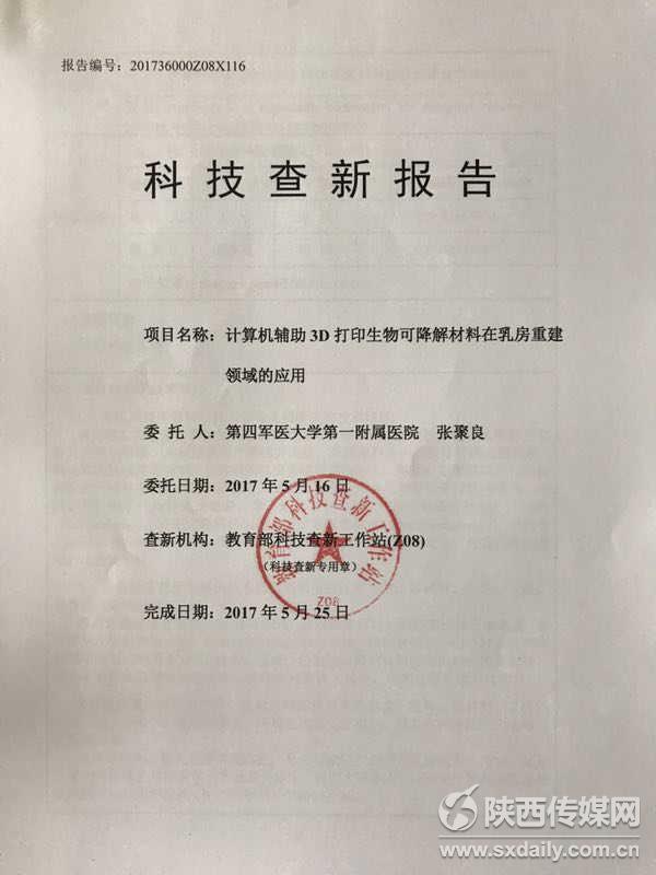 西京医院国际首创4D打印乳房重建术【2】