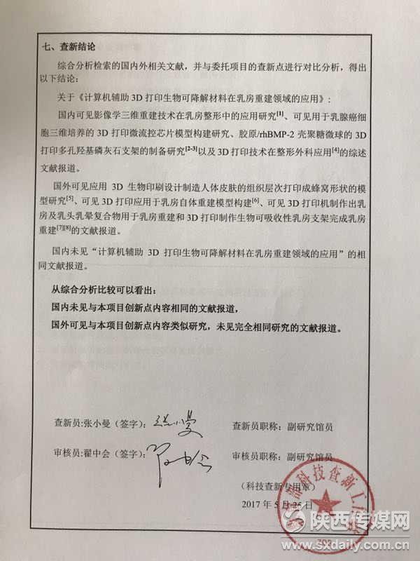 西京医院国际首创4D打印乳房重建术【3】