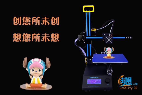 高考结束 美好假期从3D打印开始