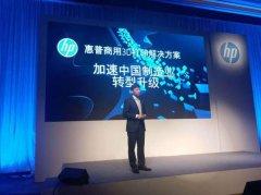 惠普3D打印进入中国,率先拓展汽车、医疗等个行业