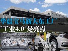 投资76亿建成的华晨宝马大东工厂,全是黑科技!