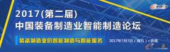 ca88会员登录,ca88亚洲城官网会员登录,ca88亚洲城,ca88亚洲城官网_2017(第二届)中国装备制造业智能制造论坛即将召开