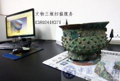 西安文物青铜三维扫描服务彩色三维扫描仪