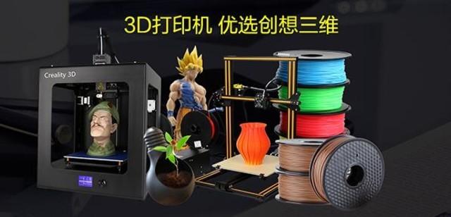 创新思维和实践能力至关重要 创想三维3D打印机仅售3800