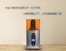 北京大业三维推出分辨率达2K的专业级DLP光固化3D打印机