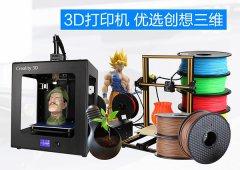 创想三维:3D打印技术将全面提速教育现代化